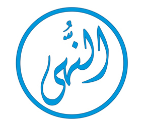Al-Nuha Foundation